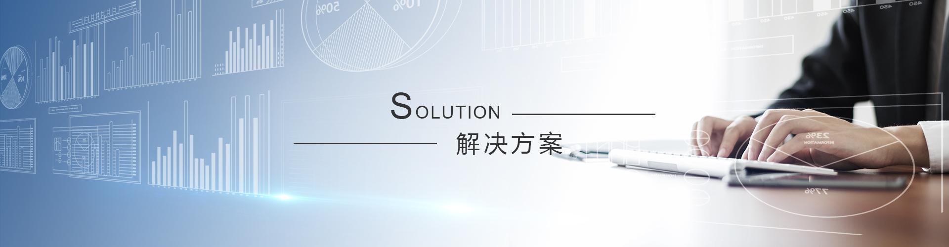 解决方案页面