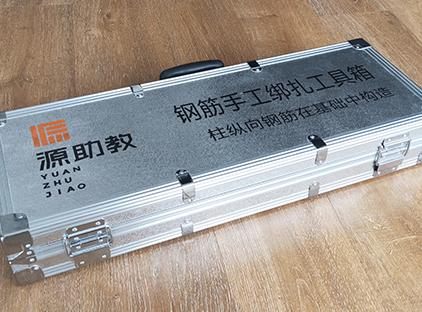 钢筋工程实践教学工具箱